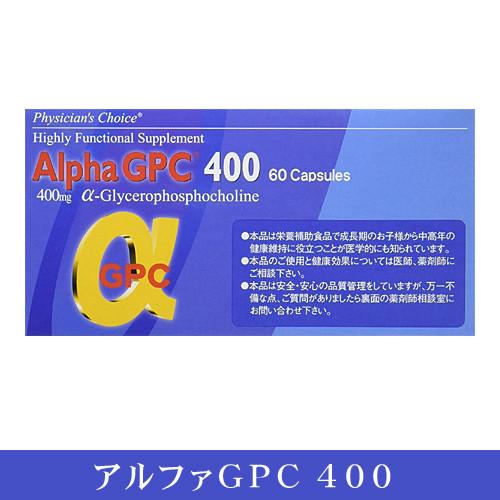 アルファGPC400 60カプセル(α ジーピーシー400 )α-GPC400 日本ファミリーケア