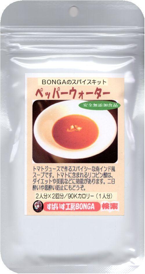 「ペッパーウォーター」BONGAのスパイスクッキングキット【2~3人分×2回】