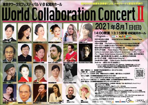 World Collaboration Concert II/東京タワー文化フェスティバル V@紀尾井ホール