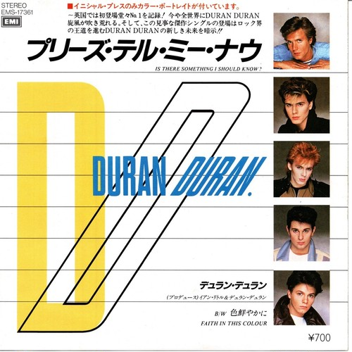 【7inch ・国内盤】デュラン・デュラン  / プリーズ・テル・ミー・ナウ