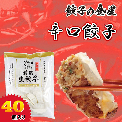 【金星食品】辛口餃子(40コ入) 【冷凍】<10日営業日以内に発送>