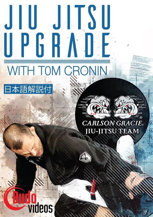 【DVD】日本語吹き替え付き トム・クローニン 柔術アップグレード