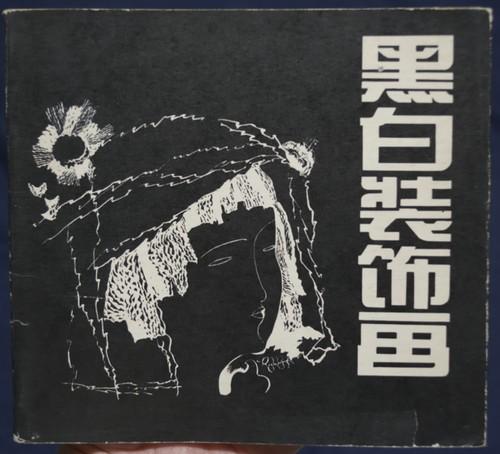 黒白装饰画 1990年