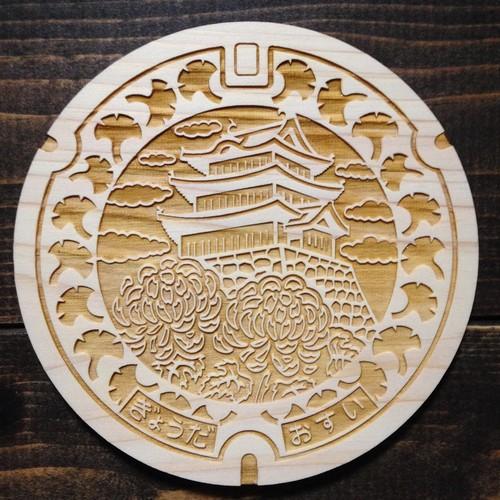 Woody Manhole CoasterⓇ 埼玉県 行田市 忍城