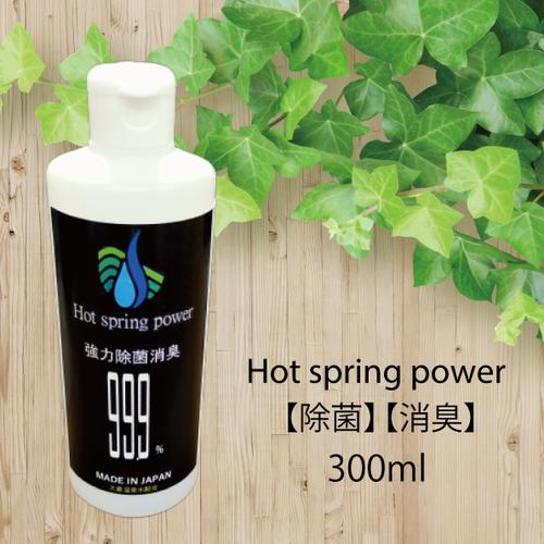 Hot spring power(1本)