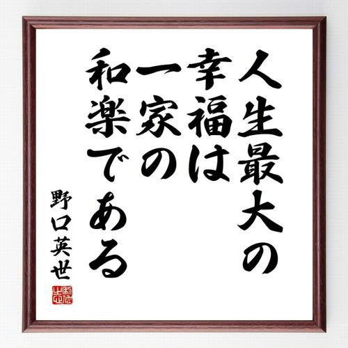 野口英世の名言書道色紙『人生最大の幸福は、一家の和楽である』額付き/受注後直筆(千言堂)Z2866