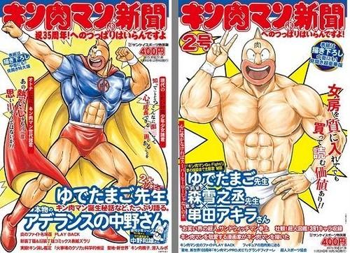 キン肉マン新聞 第1号、第2号セット