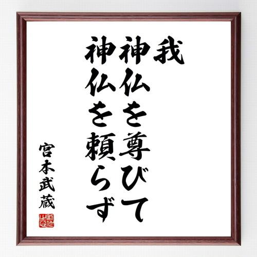 宮本武蔵の名言書道色紙『我、神仏を尊びて、神仏を頼らず』額付き/受注後直筆(千言堂)Z2814