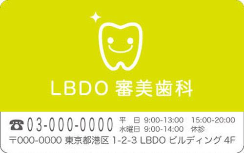 【PC_120】スタイリッシュ グリーン 歯のイラスト入り3 500枚