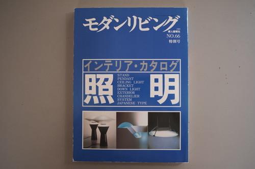 """【雑誌】モダンリビング 66号 """"特別号"""" 照明 : インテリア・カタログ"""