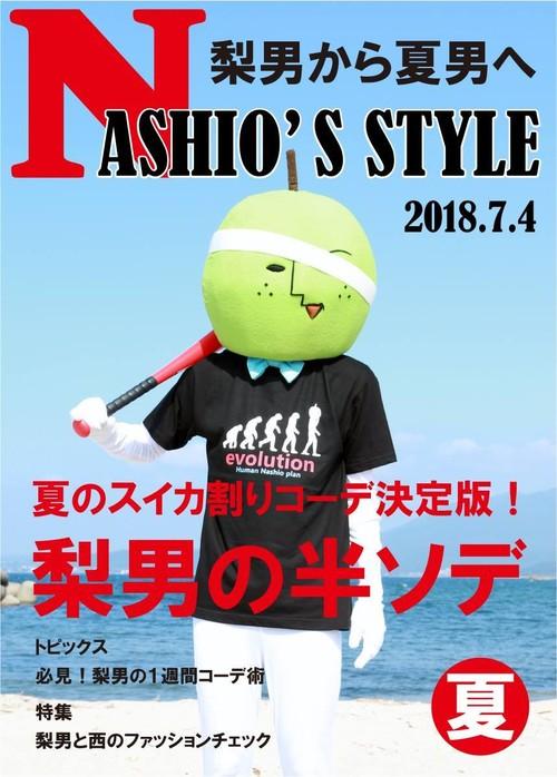 2018梨男Tシャツ キッズサイズ