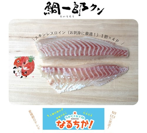 天然を超える高級鯛!やみつきもちもち食感の「鯛一郎クン皮無ロイン4P」お刺身に最適!・冷蔵