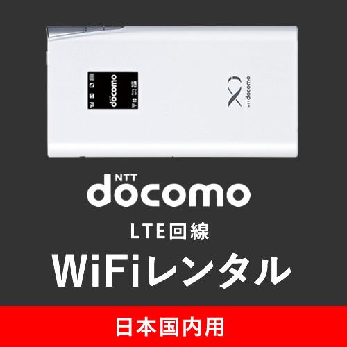 日本国内用 モバイルWiFiレンタル5日用 / LTE回線 合計750MB