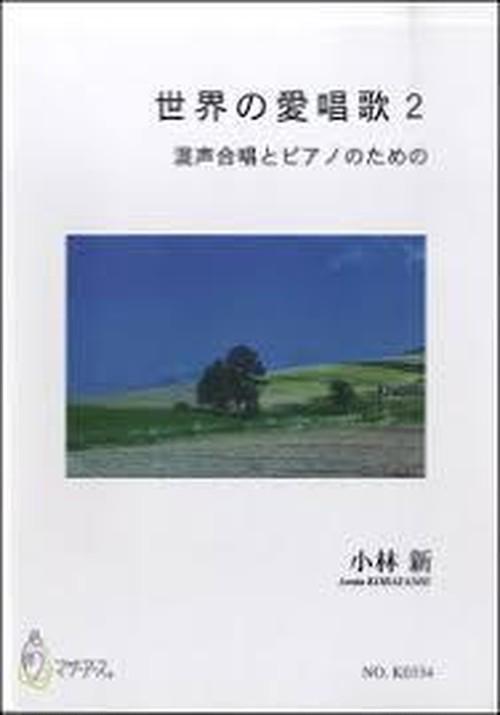 K0334 世界の愛唱歌2(混声合唱,ピアノ/小林 新/楽譜)
