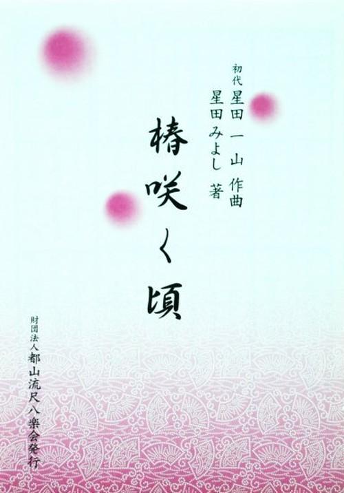 T32i690 椿咲く頃(初代星田一山/楽譜)