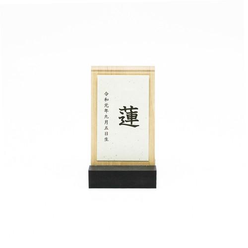 【お名前札】桜の木のお名前札(小)