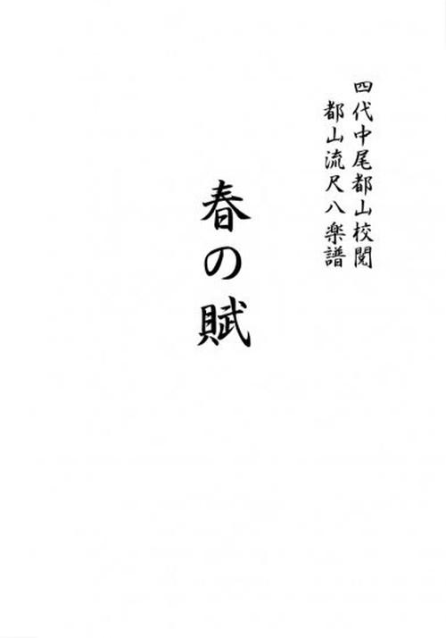 T32i459 HARUNOFU(Shakuhachi/M. Michio /Full Score)