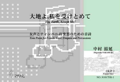 N1017FR The Earth, Accept Me!(Female Voice, Timpani and Percussions/S. NAKAMURA /Full Score)
