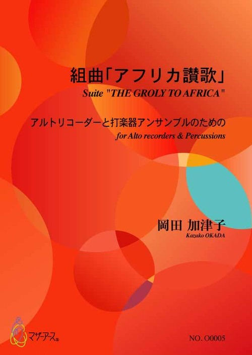 "O0005 Suite ""THE GROLY TO AFRICA""(Alto recorders & Percussion/K. OKADA /Full Score)"