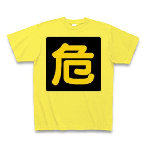 T-shirt(危)