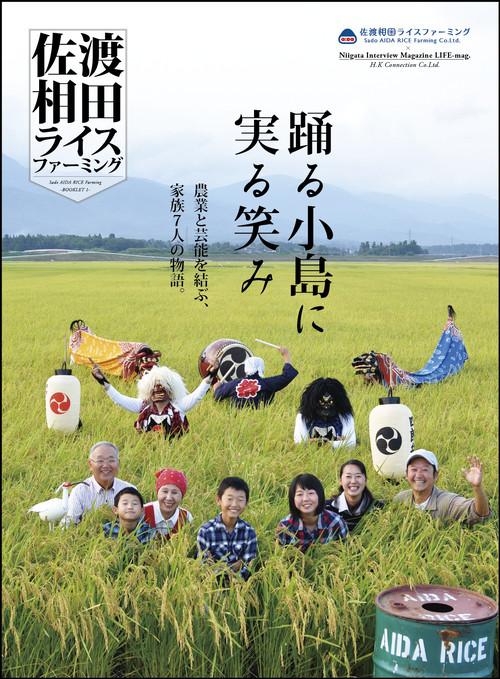 LIFE-mag.別冊【佐渡相田ライスファーミング】