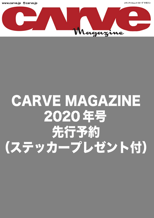 CARVE MAGAZINE 2020