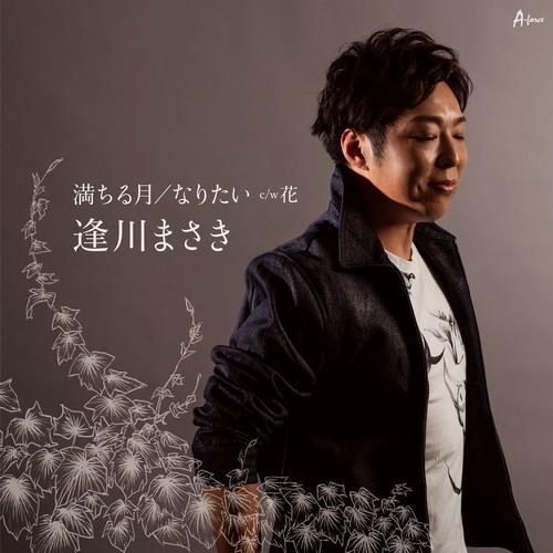 逢川まさき『満ちる月/なりたいc/w花』
