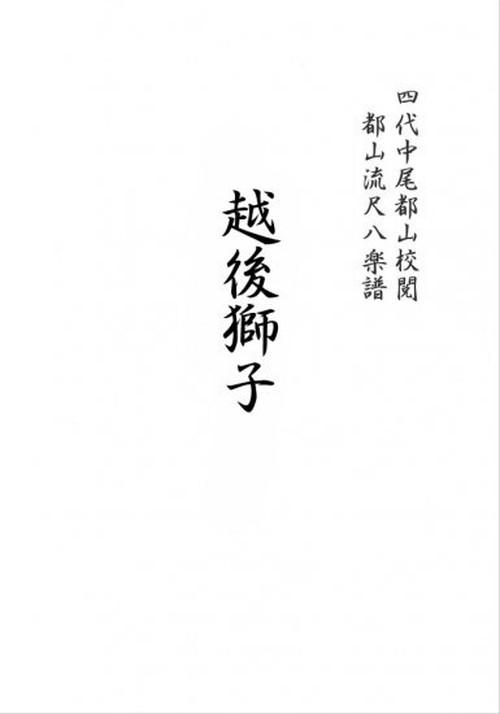 T32i160 ECHIGOJISHI(Shakuhachi/M. Koto /Full Score)