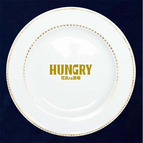 HUNGRY〜伝説との距離〜 パンフレット