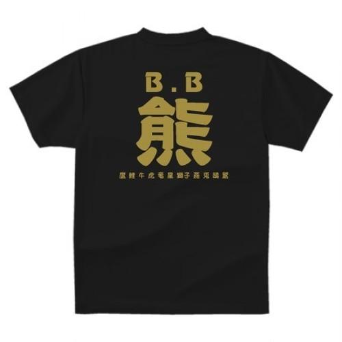 熊Tシャツ(吸水速乾ポリエステルドライシャツ)