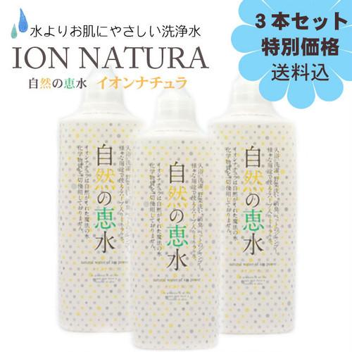 自然の恵水 イオンナチュラ 1L 3本セット特別価格
