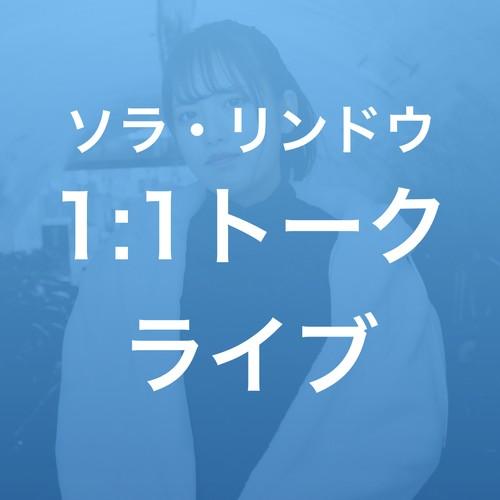 【ソラ】1:1トークライブチケット