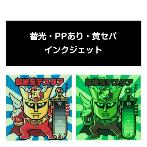 サンプル#081:蓄光シール/PP/インクジェット/黄セパ