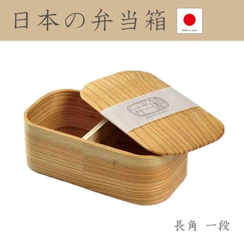 日本の弁当箱 長角 一段 801855 日本製 箱入り