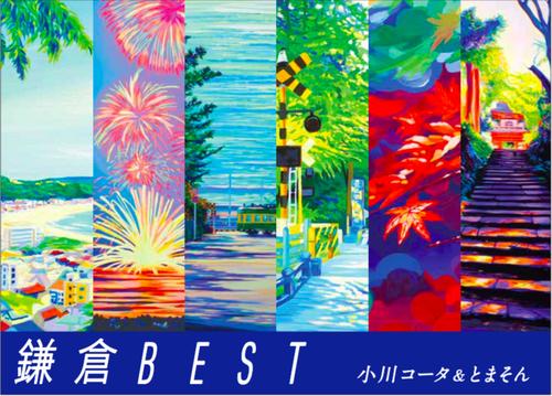 鎌倉BEST