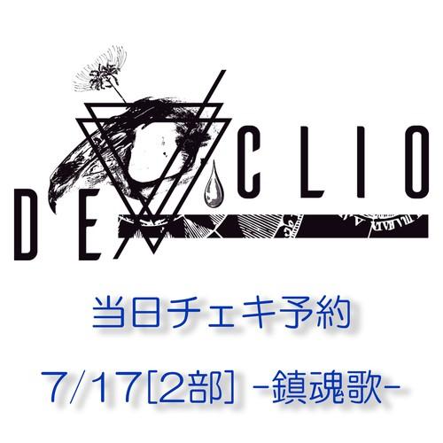 7/17[2部] 当日チェキ-微睡の鎮魂歌-(予約)