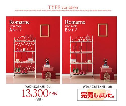 040107021 ロマンティックスタイルシリーズ Romarne ロマーネ ラック Aタイプ