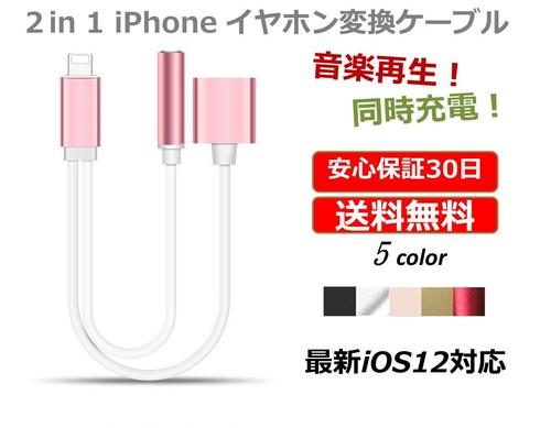 iOS12対応 iPhone イヤホン 変換ケーブル iPhone X 変換アダプタ 3.5mm イヤホン ライトニング 変換 iPhone X アイフォン充電 音楽 再生 充電 同時 リモコン付