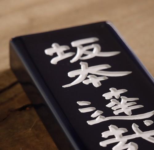 【羊羹型】陶板ブラスト表札