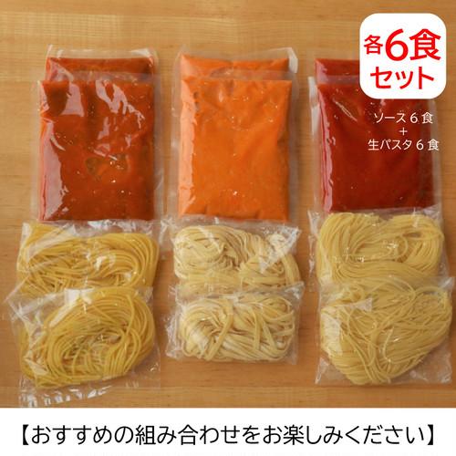 生パスタ&オリジナルソース6食セット【S3002-6】