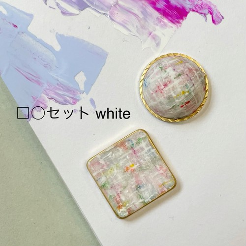 colorful tweed □○セット white