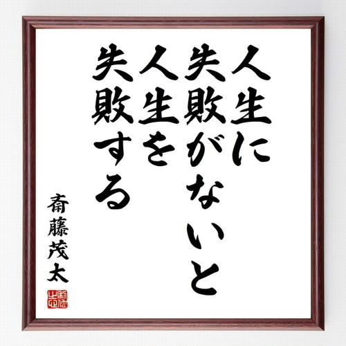 名言書道色紙『人生に失敗がないと、人生を失敗する』額付き/受注後直筆(千言堂)Z2864
