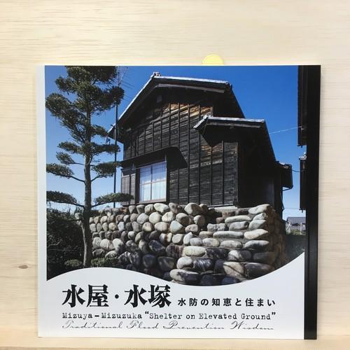 水屋・水塚 LIXIL出版