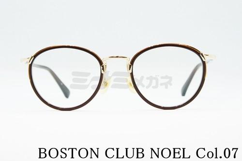 【正規取扱店】BOSTON CLUB(ボストンクラブ) NOEL col.07
