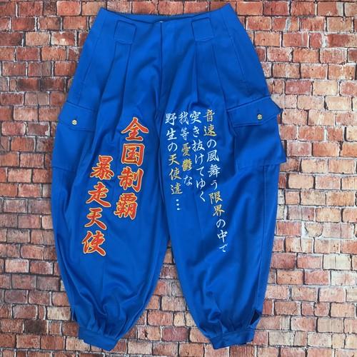 高級刺繍入り #特攻服 ニッカパンツ(青ワタリ45cm)