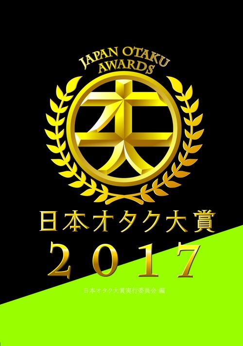 日本オタク大賞2017採録本