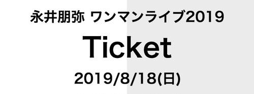 8/18(日)東京ワンマンライブチケット