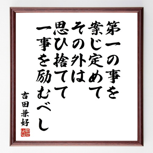 吉田兼好の名言色紙『第一の事を案じ定めて、その外は思ひ捨てて、一事を励むべし』額付き/受注後直筆/Z0625