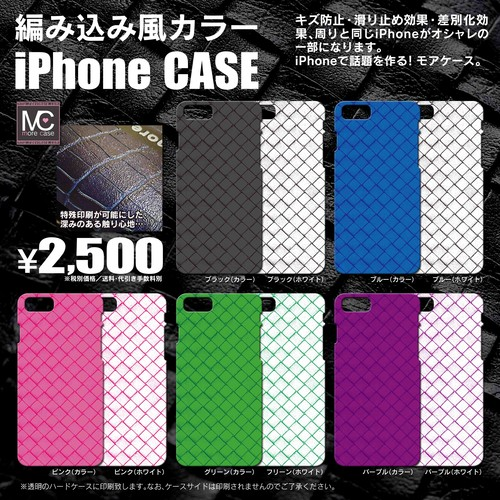 MCオリジナル 編み込み風 アイフォン(iPhone)ケース