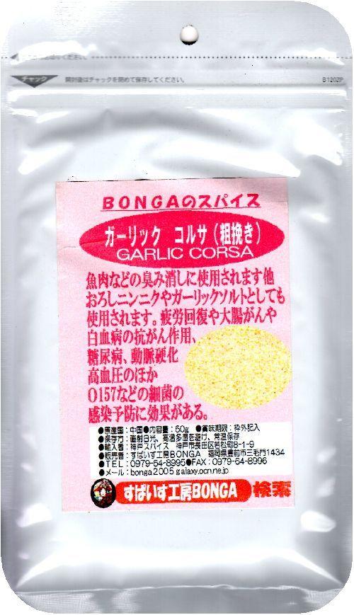 「ガーリックコルサ」「ニンニクの粗挽き」BONGAのスパイス&ハーブ【50g】うんちく付き